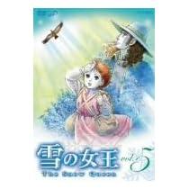 雪の女王 Vol.5 [DVD]
