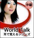 World Talk 耳で覚えるフランス語