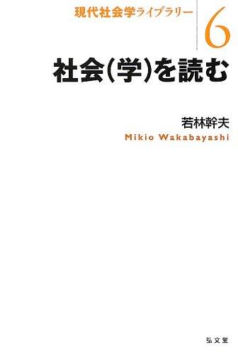 社会(学)を読む (現代社会学ライブラリー6)の詳細を見る