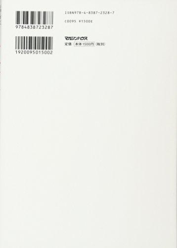 ジョーダン、ウッズ、玉三郎の「胴体力」 スーパーボディを読む 改訂版