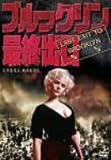 ブルックリン最終出口 [DVD]
