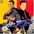 ラッシュアワー [DVD] 画像