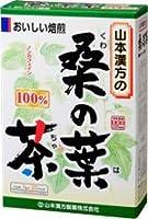 山本漢方の桑の葉茶 3g×20包×10個