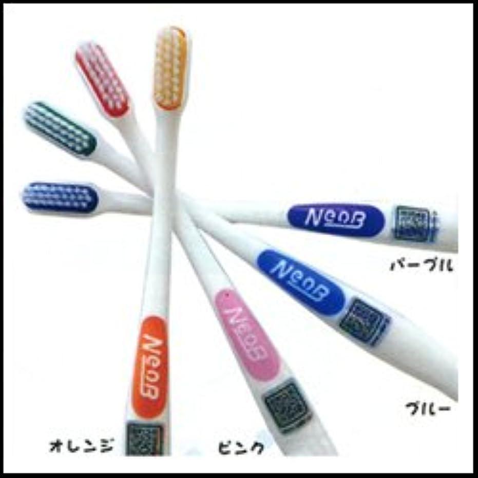 通訳ミネラルやさしく【4本セット】ネオビー歯ブラシ (パープル?ブルー?ピンク?オレンジ)