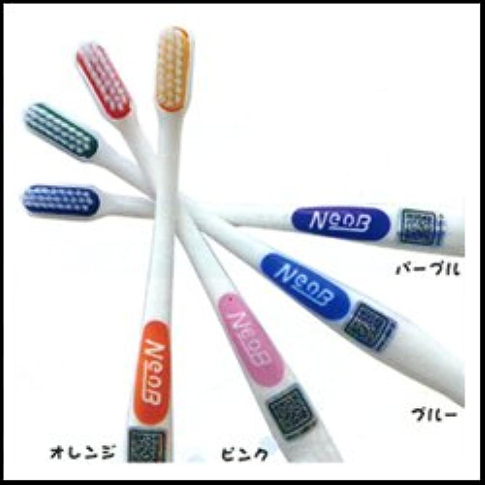 カウンタウェーハ発明【3本セット】ネオビー歯ブラシ (パープル?ブルー?ピンク?オレンジ)