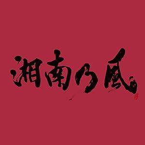 湘南乃風 ~JOKER~