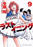 ラストイニング 9―私立彩珠学院高校野球部の逆襲 (ビッグコミックス)
