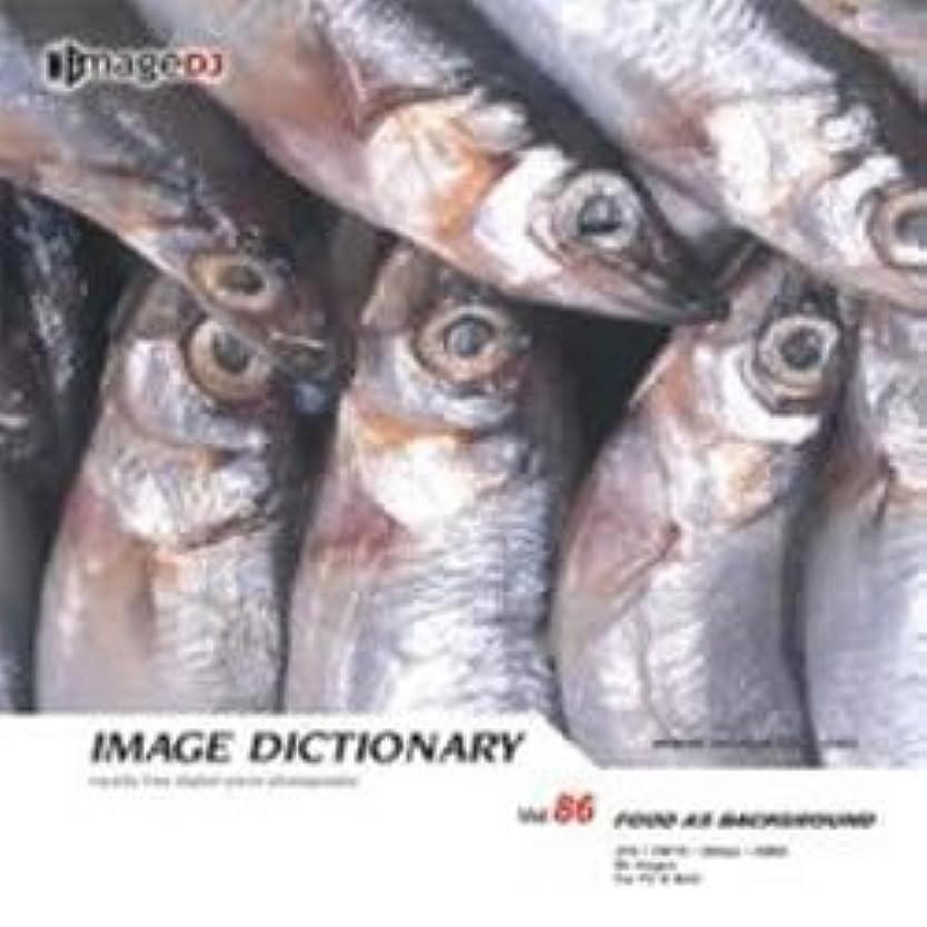仲良しファームコウモリイメージ ディクショナリー Vol.86 食物背景