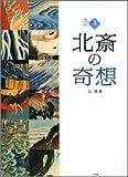 浮世絵ギャラリー〈3〉北斎の奇想 (浮世絵ギャラリー (3))