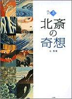 浮世絵ギャラリー〈3〉北斎の奇想 (浮世絵ギャラリー (3))の詳細を見る