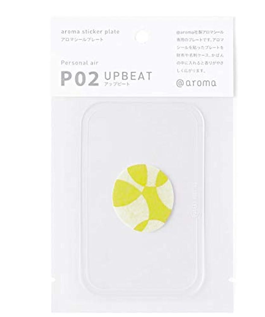ペース意義降雨P02 UPBEAT Personal air アロマシールプレート