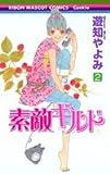 素敵ギルド 2 (りぼんマスコットコミックス)