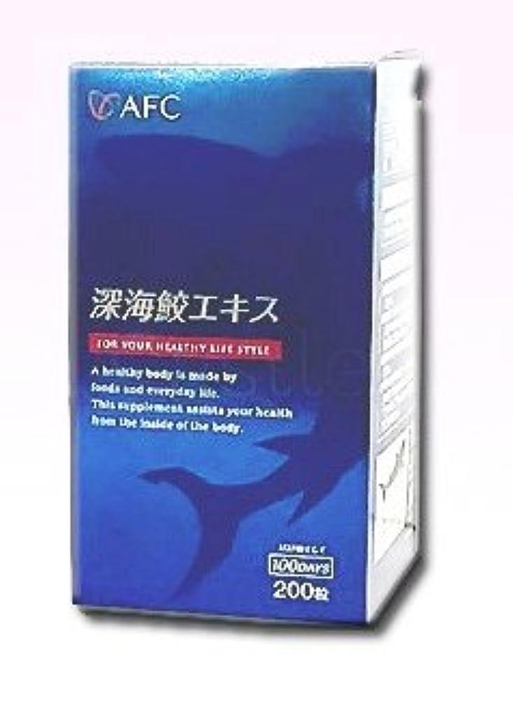 国歌うんざり発火するAFC 深海鮫エキス 200粒
