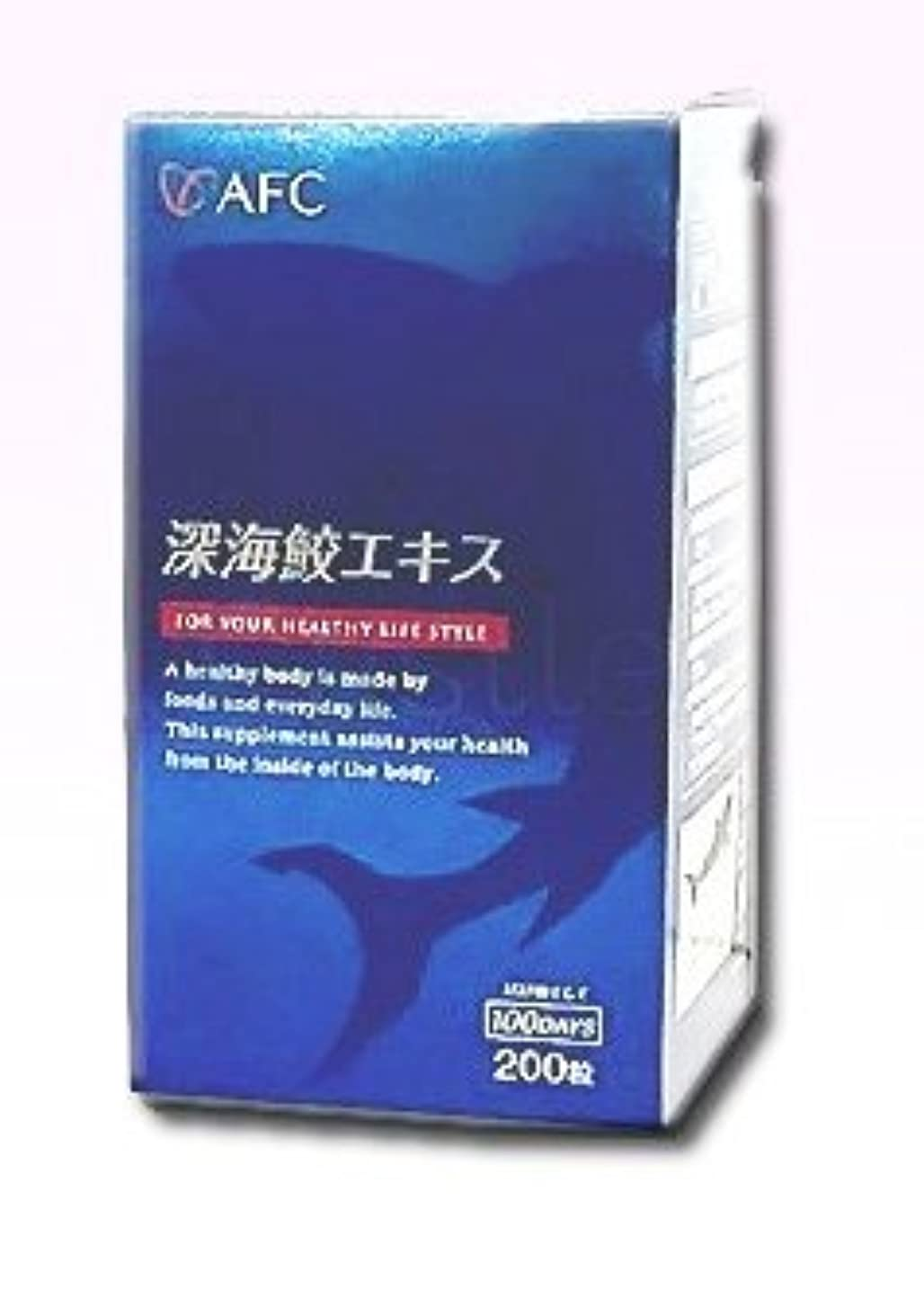 証拠ボイド第五AFC 深海鮫エキス 200粒