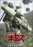 装甲騎兵ボトムズ 赫奕たる異端 1 [DVD]