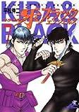 マーダーライセンス牙&ブラックエンジェルズ 7 (ジャンプコミックスデラックス)