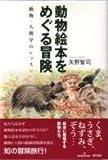 動物絵本をめぐる冒険―動物‐人間学のレッスン