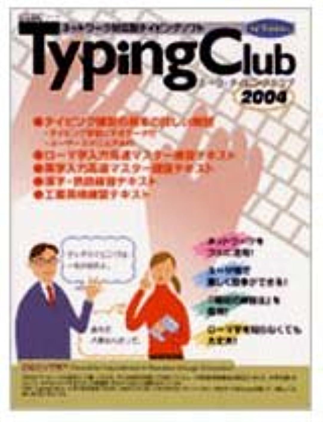 おばさん飲食店冗談でCIEC Typing Club 2004