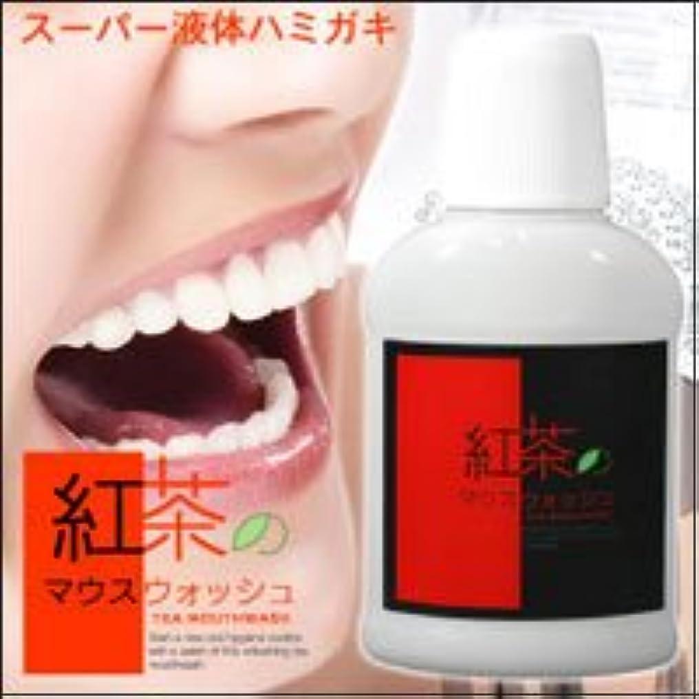花束厄介なハーブ紅茶のマウスウォッシュ (口臭予防ホワイトニング液体ハミガキ)