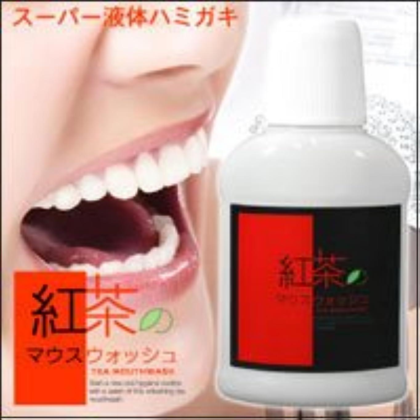 水っぽい消化実際の紅茶のマウスウォッシュ (口臭予防ホワイトニング液体ハミガキ)