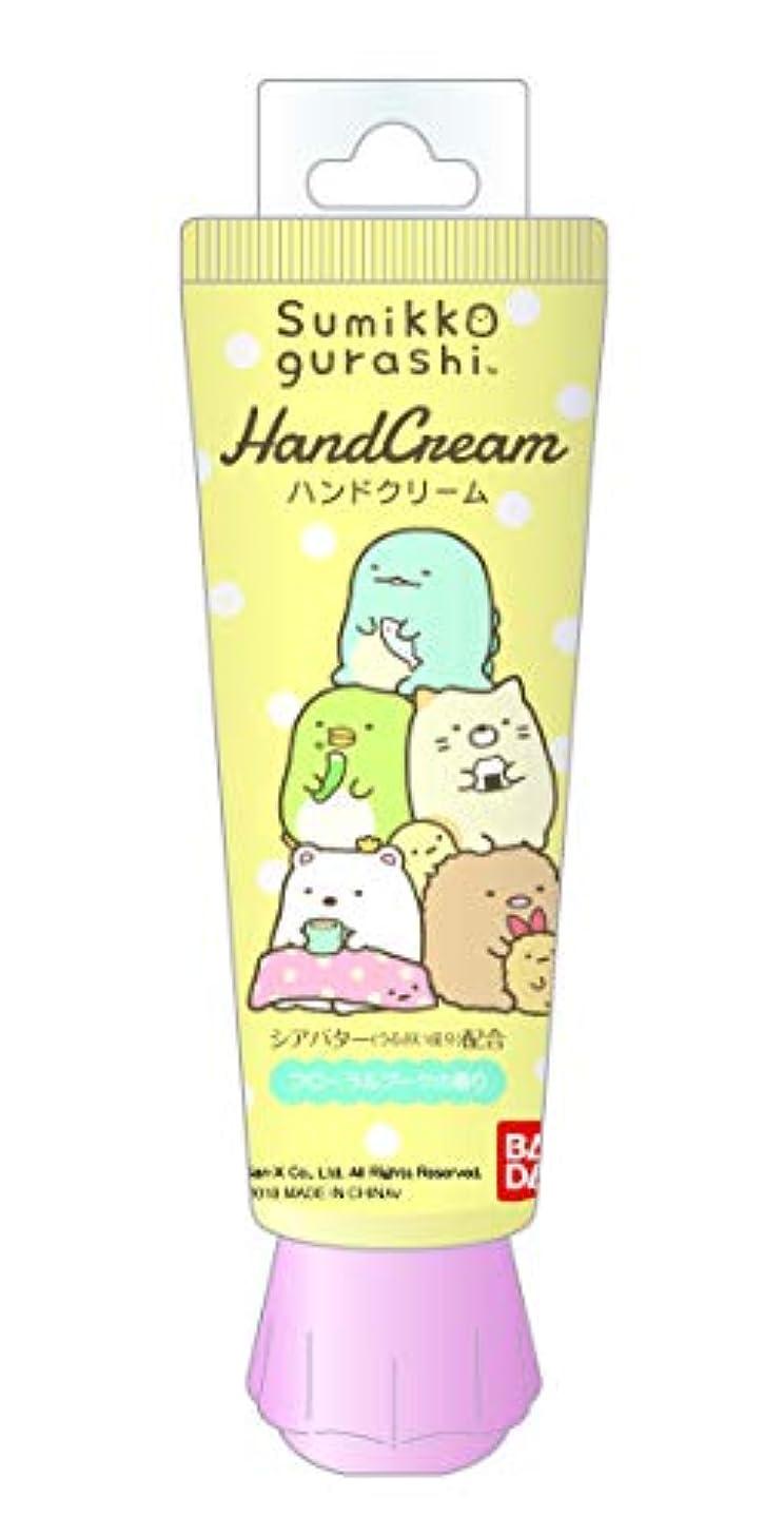 アラーム金曜日うまくいけばすみっコぐらし ハンドクリーム