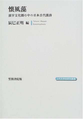 懐風藻―漢字文化圏の中の日本古代漢詩 (上代文学会研究叢書)