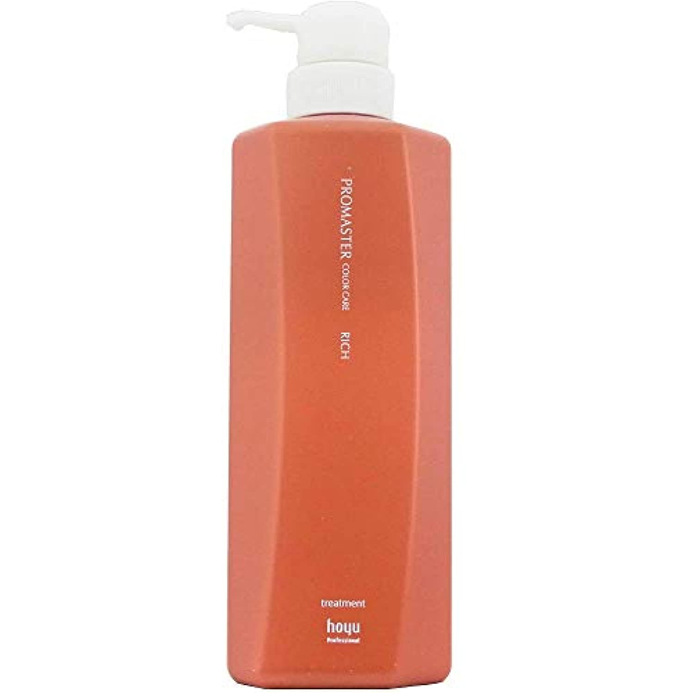 ショート媒染剤酸度プロマスター カラーケア リッチ ヘアトリートメント