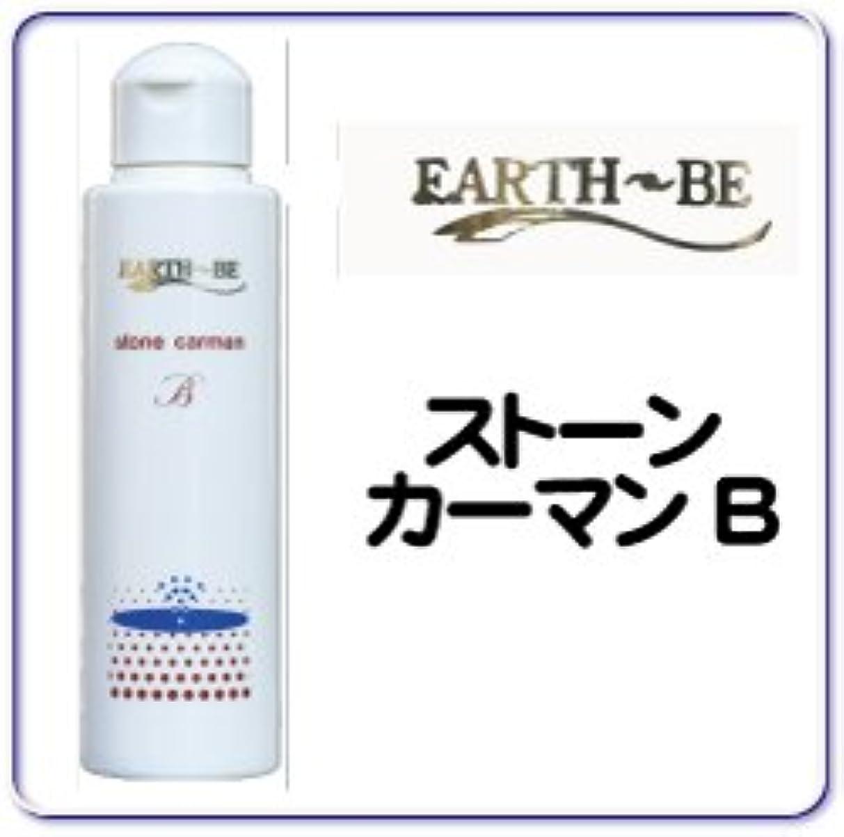暗黙不適マーキングベルマン化粧品 EARTH-Bシリーズ  アースビ ストーン カーマンB  120ml 化粧水