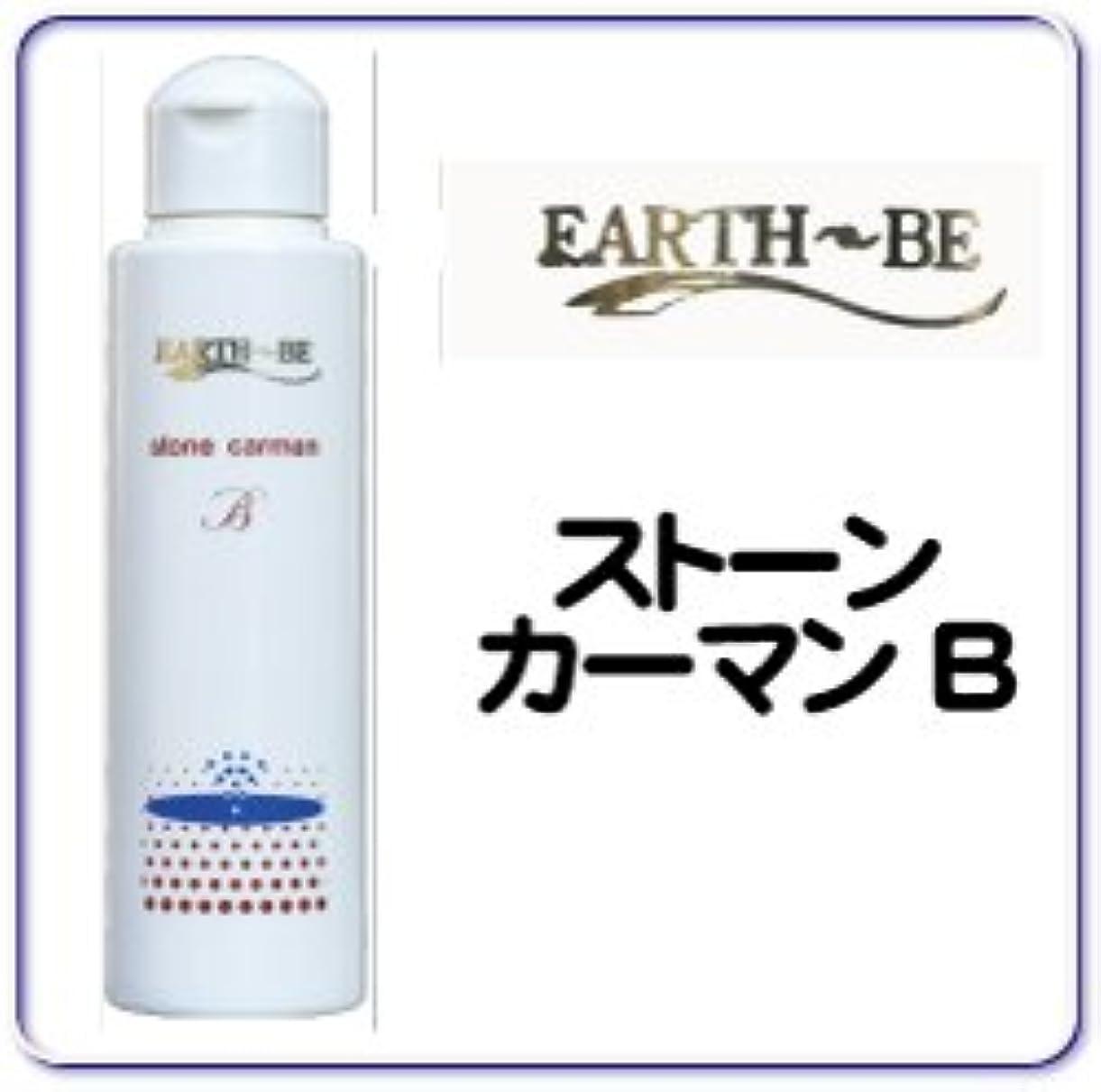発明変換かりてベルマン化粧品 EARTH-Bシリーズ  アースビ ストーン カーマンB  120ml 化粧水