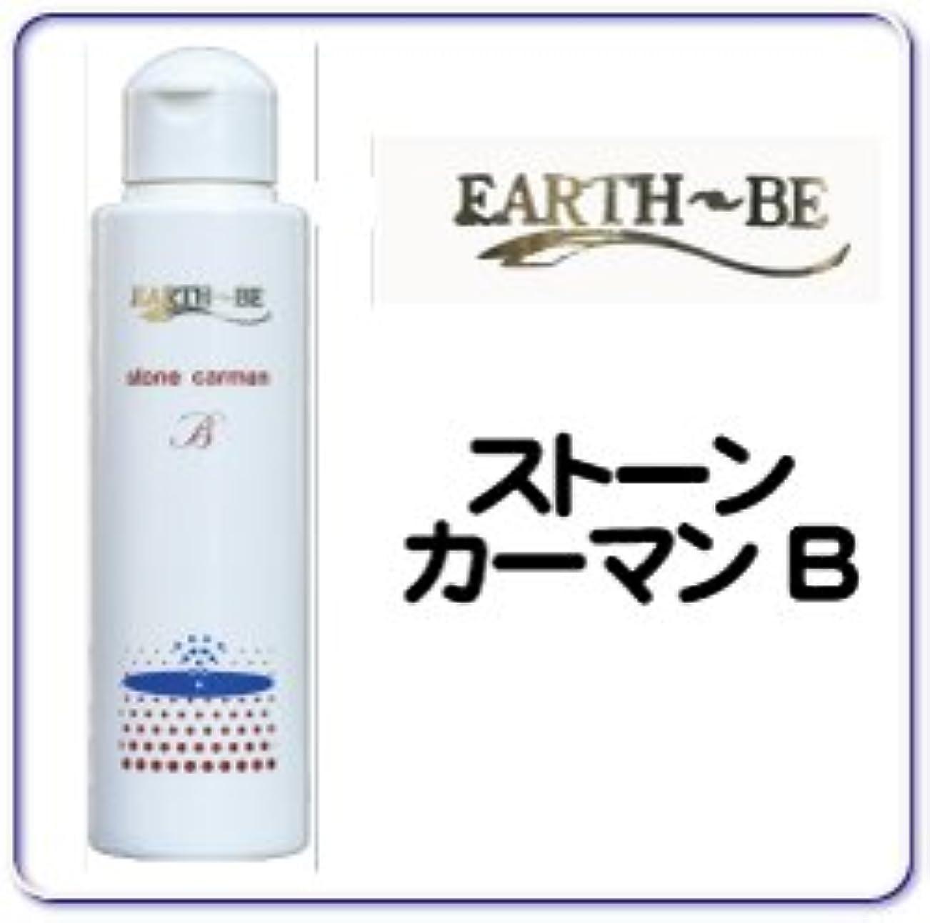 ベルマン化粧品 EARTH-Bシリーズ  アースビ ストーン カーマンB  120ml 化粧水