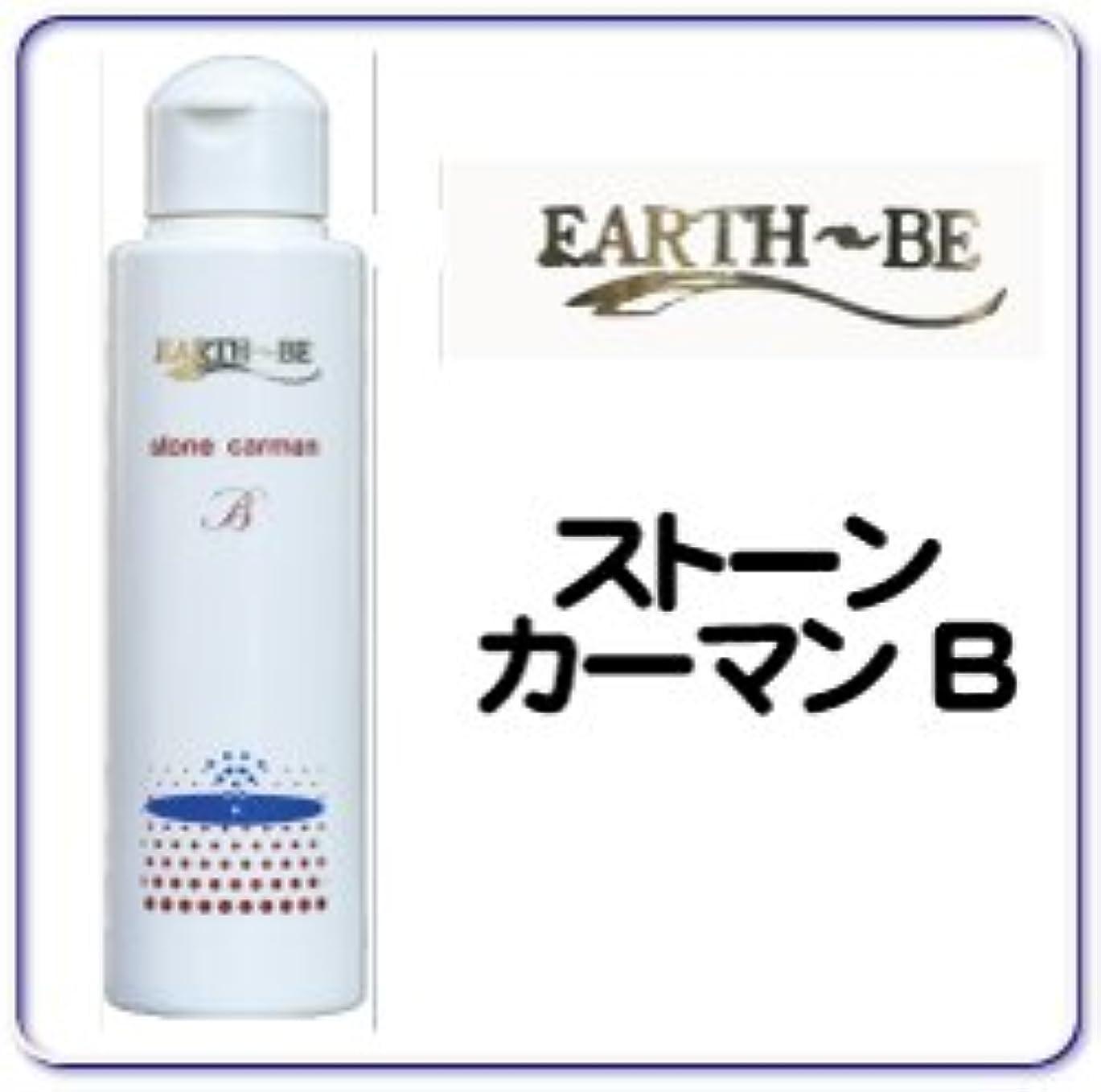 病なおめでとう賢明なベルマン化粧品 EARTH-Bシリーズ  アースビ ストーン カーマンB  120ml 化粧水