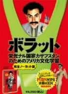ボラット 栄光ナル国家カザフスタンのためのアメリカ文化学習<完全ノーカット版>MANKINI水着付BOX(初回生産限定) [DVD]