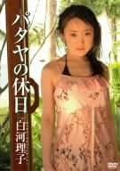 パタヤの休日 [DVD]