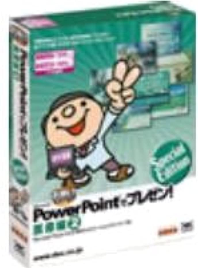 PowerPointでプレゼン! 医療編 2
