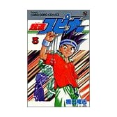 超速スピナー 第3巻 (てんとう虫コミックス)