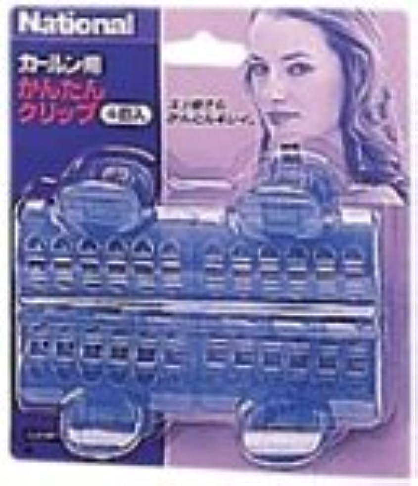啓示全くハプニングパナソニック かんたんクリップ 青 EH9005-A