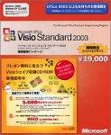 【旧商品/サポート終了】Microsoft Visio 2003 Standard 特別優待パッケージ