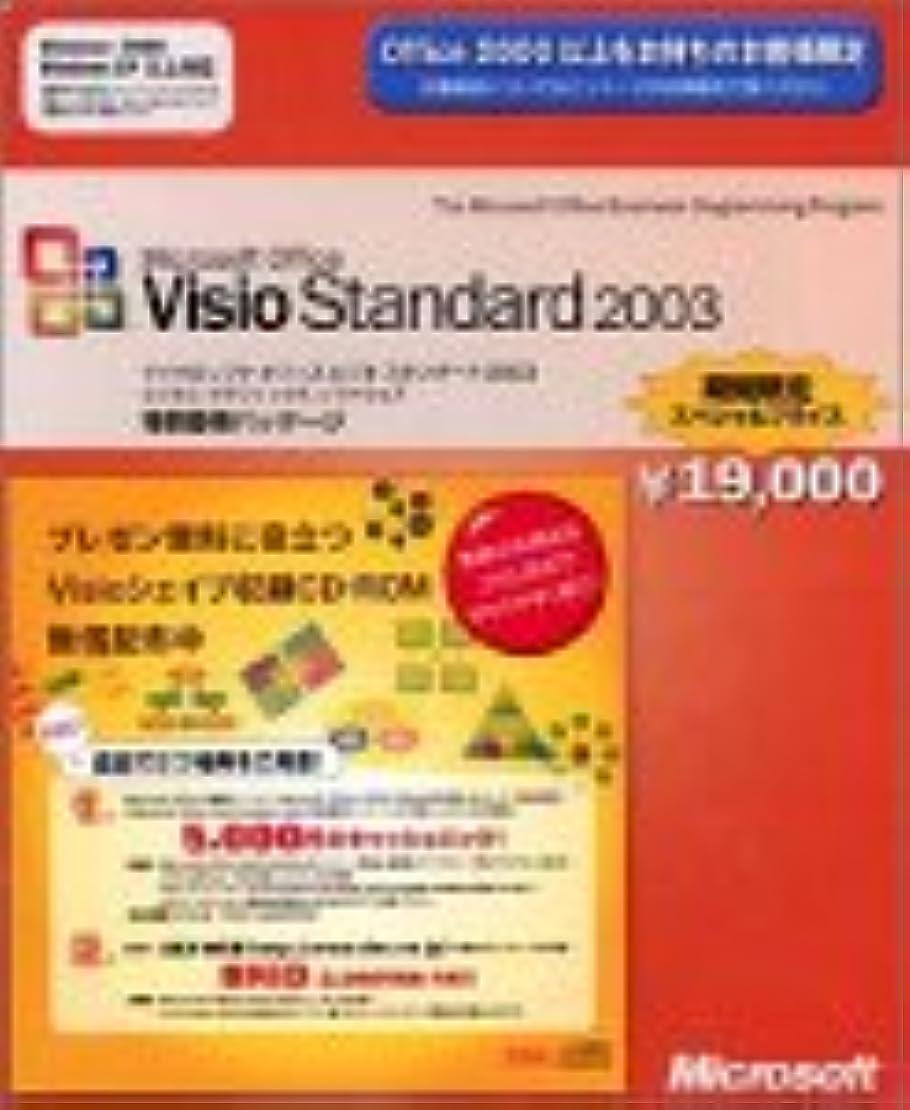 カメ記念品半径【旧商品/サポート終了】Microsoft Visio 2003 Standard 特別優待パッケージ