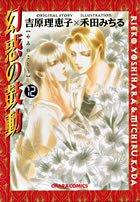 幻惑の鼓動12 (Charaコミックス)の詳細を見る