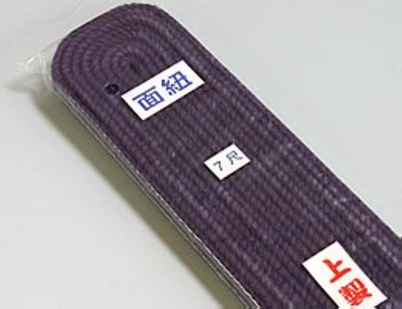 剣道屋 剣道防具用 紫 堅打面紐7尺