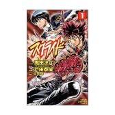 スクライド 1 (少年チャンピオン・コミックス)