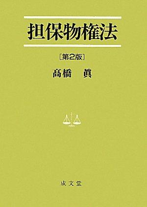 担保物権法 (法学叢書)
