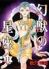 幻獣の星座 11 (ホラーコミックススペシャル)