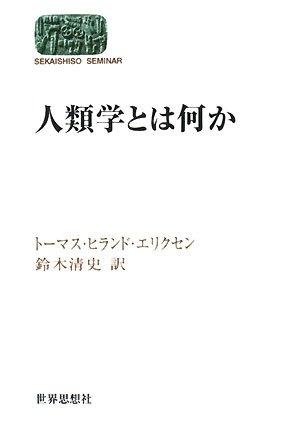 人類学とは何か (SEKAISHISO SEMINAR)の詳細を見る