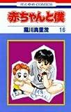 赤ちゃんと僕 (16) (花とゆめCOMICS)