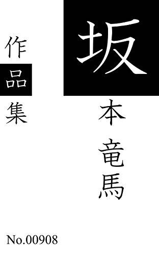 坂本竜馬作品集: 全151作品を収録 (青猫出版)の詳細を見る