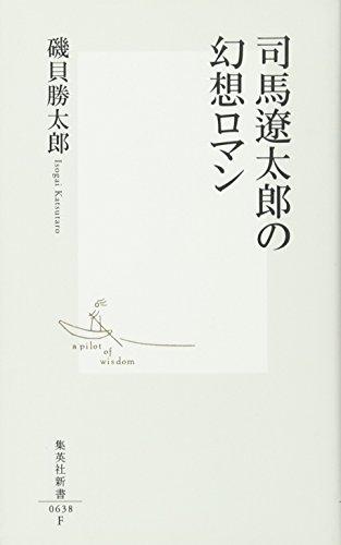司馬遼太郎の幻想ロマン (集英社新書)