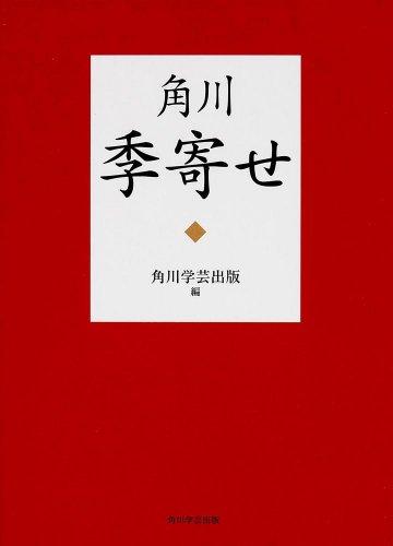 角川季寄せ (辞書・事典)の詳細を見る