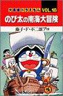 大長編ドラえもん (Vol.18) (てんとう虫コミックス)