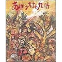 あほう村の九助 (むかしむかし絵本 29)